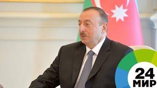 Алиев и Дворкович обсудили вопросы сотрудничества между Азербайджаном и FIDE - МИР 24