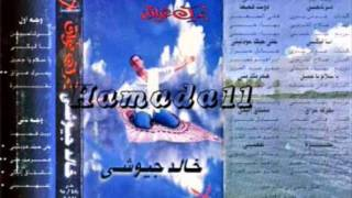 اغاني طرب MP3 خالد جيوشى - على حبك عودتيني تحميل MP3