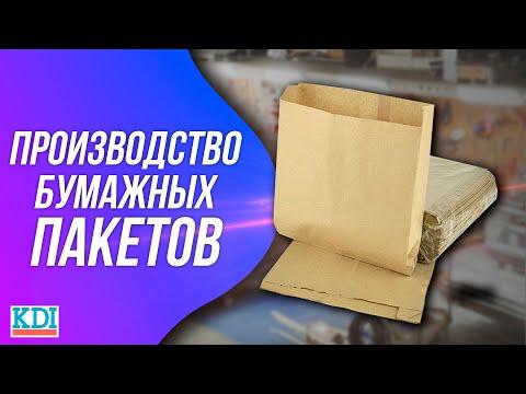 Обзор Станка Для Производства Бумажных Пакетов Типа Саше