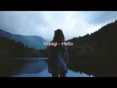 Miyagi & Эндшпиль - Небо (текст)