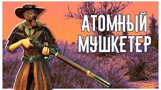Ломаем Fallout 76 с Помощью Кучи Мушкетов!