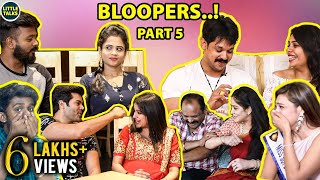 BLOOPERS..!🤣 | PART- 5 | LittleTalks