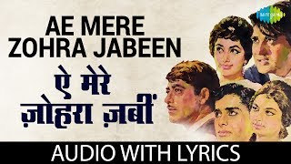 Ae Meri Zohra Jabeen with Lyrics | आ मेरी   - YouTube