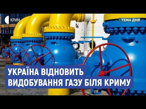 Україна відновить видобування газу біля Криму? | Михайло Гончар | Тема дня