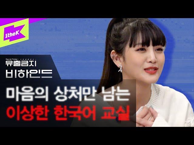 (여자)아이들 상처만 남은 이상한 한국어 교실👩🏫 | 유출금지 EP.3 비하인드 | Secret Folder Behind | (G)I-DLE | 미연 민니 수진 소연 우기 슈화