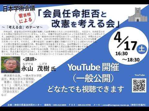 4/17(土)16時半~ 菅首相による日本学術会議任命拒否と改憲を考える会(YouTube配信・一般公開)