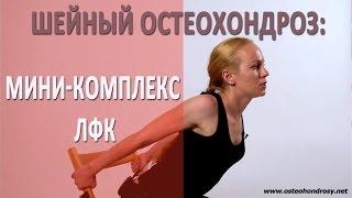 ►МИНИ-КОМПЛЕКС ЛФК при шейном остеохондрозе. Просто и эффективно!