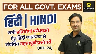 Hindi Most Important Questions (Part-24) || All Govt Exams 2021 || By Sahdev Sir