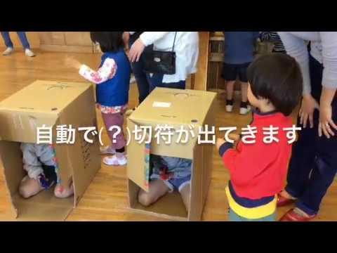 和光鶴川幼稚園2歳児親子教室「はらっぱ」星組と交流したよ。