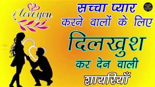 New Love Shayari I love you shayari in hindi   सच्चे
