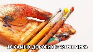 10 САМЫХ ДОРОГИХ КАРТИН МИРА [FAKTOLOG1YA]