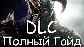Полный Гайд по Заклинаниям из Dawnguard и Dragonborn (Skyrim)