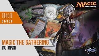 История самой первой ККИ Magic the Gathering