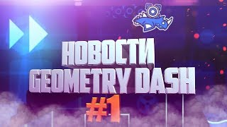 НОВОСТИ GEOMETRY DASH #1   Geometry Dash 2.11