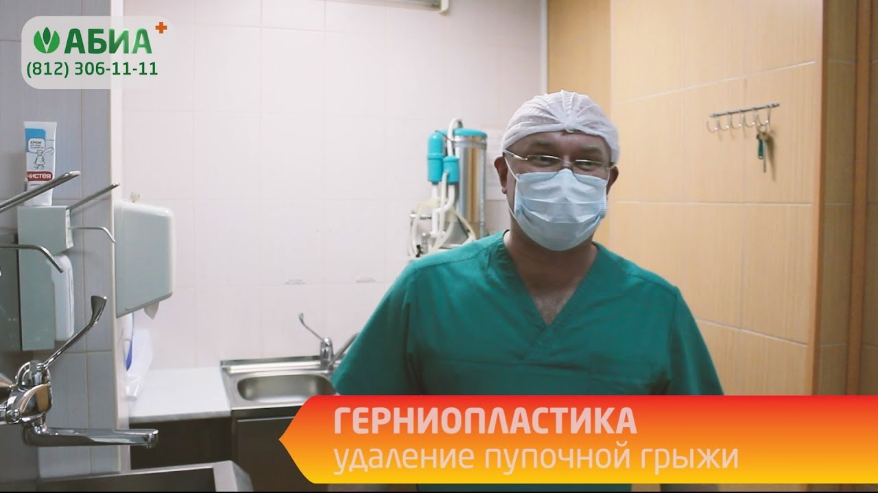Герниопластика с хирургом Волковым Г.В.