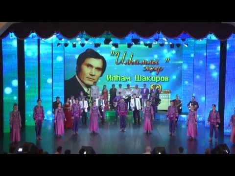 Концерт, посвященный юбилею Ильгама Шакирова 14 Февраля 2015г.