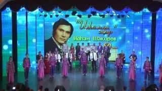 юбилей Ильгама Шакирова татарский концерт