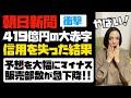 【悲報】朝日新聞、419億円の赤字に転落!国民からの信用を失い販売部数が急降下!!