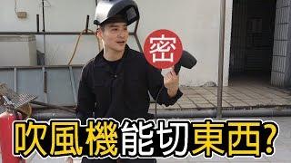 #01【谷阿莫Life】電影裡用吹風機+衣架切開木板門逃生真的可行嗎?