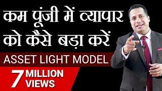 कम पूंजी में व्यापार को कैसे बड़ा  करें | Asset Light Model | Dr Vivek  Bindra