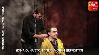 """спектакль """"Сосед"""", театр на Таганке"""
