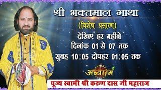Live - Shri Bhaktmal Gaatha Day -7 || Swami Karun Dass Ji ||07- Feb-18|| Rudrapur (U.K) #AdhyatamTV