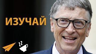 Ты Можешь ИЗУЧИТЬ ВСЁ, Что Хочешь! - Билл Гейтс - YouTube