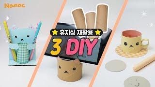재활용품으로 만들기! 휴지심을 활용한 3가지 만들기 3 DIY Creative Ideas / Toilet Paper Roll
