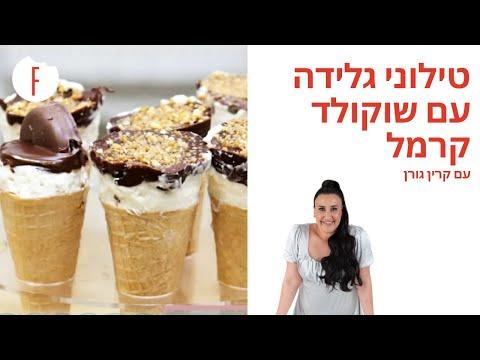 קרין גורן המקסימה עם מתכון לטילוני גלידה עם שוקולד קרמל