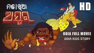 Manda Khia Asura (ମଣ୍ଡ। ଖିଆ ଅସୁର) Odia Children Story Cartoon Aai Maa Kahani  pilanka kahani gapa