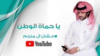 شيلة يا حماة الوطن | اداء : حشان ال منجم وحصين اليامي | حصريا تحميل MP3