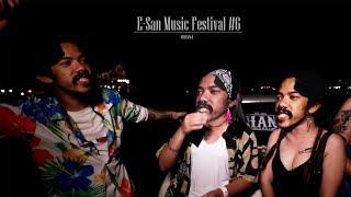 OHANA: E-San Music Festival #6 (อีสานเขียว)
