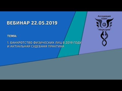 Вебинар 2-2019 | БАНКРОТСТВО ФИЗИЧЕСКИХ ЛИЦ В 2019 ГОДУ И АКТУАЛЬНАЯ СУДЕБНАЯ ПРАКТИКА.