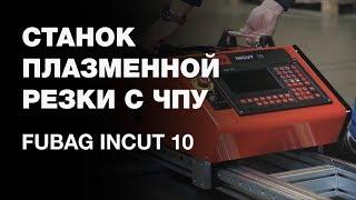 Машина термической резки Fubag INCUT 10 + Направляющие рельсы для INCUT 10 [38 676.1]
