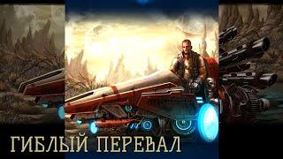 StarCraft. Гиблый перевал (вторая часть) Джеймс Во