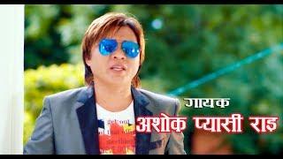 माया र पिरतीमा हर गल्ति माफी हुन्छ || Ashok Pyasi Rai || Nepali Song || Interview