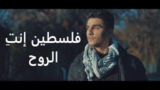 Mohammed Assaf - Falasteen Enty El Rouh فلسطين إنتِ الروح - محمد عساف تحميل MP3