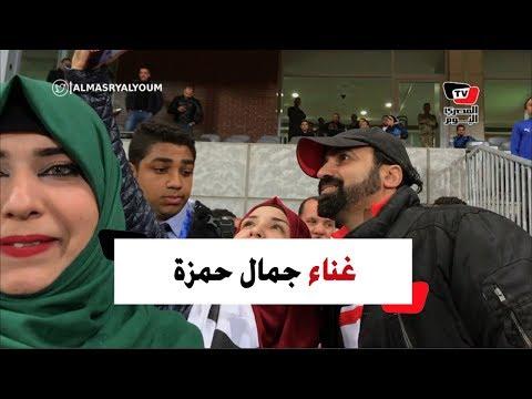 جمال حمزة يغني التالتة يمين مع جماهير الزمالك أثناء مباراة جورماهيا بـ«برج العرب»