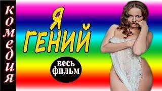 Я гений 2016 русские комедии 2016 smotret russkie komedii