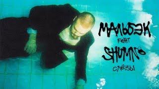 Мальбэк — Слезы (feat. Shumno)