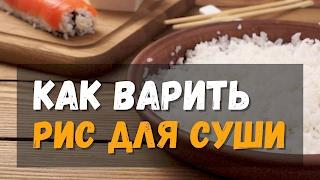Как варить рис для суши дома правильно — рецепт в кастрюле