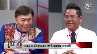 "เรื่องลับมาก | เปิดปม ! สมุนยอมรับ แต่ทำไม ""บรรยิน"" ปากแข็ง ? 