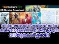 സിനികള്ക്ക് ഭീഷണിയായ തമിഴ് റോക്കേഴ്സിന്റെ ഞെട്ടിക്കുന്ന വസ്തുതകൾ | News About Tamilrockers