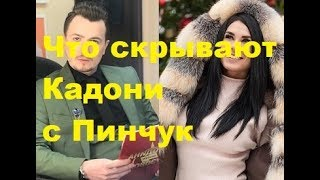 Что скрывают Кадони с Пинчук. ДОМ-2 новости