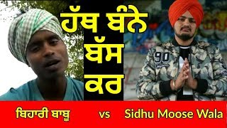 Just Listen | Official Music Video | Sidhu Moose Wala Ft. Bihar Babu | BYG BYRD | Humble Music