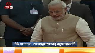Vaarta  Sanskrit News : PM Modi to take oath as PM today, other top news