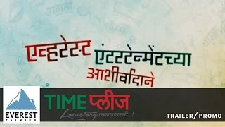 Time Please Trailer