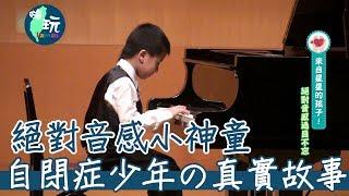 【嗨玩台灣】自閉症の天才少年 完美媽媽遇上星兒 (超感人真實故事)