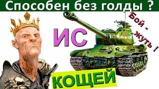 ИС | Без голды способен? Как играть и танковать на ИС-1. Шикарный бой на советском IS-1