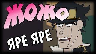 JoJos Bizarre Whatever (JJBA Parody Cartoon) [RUS DUB]
